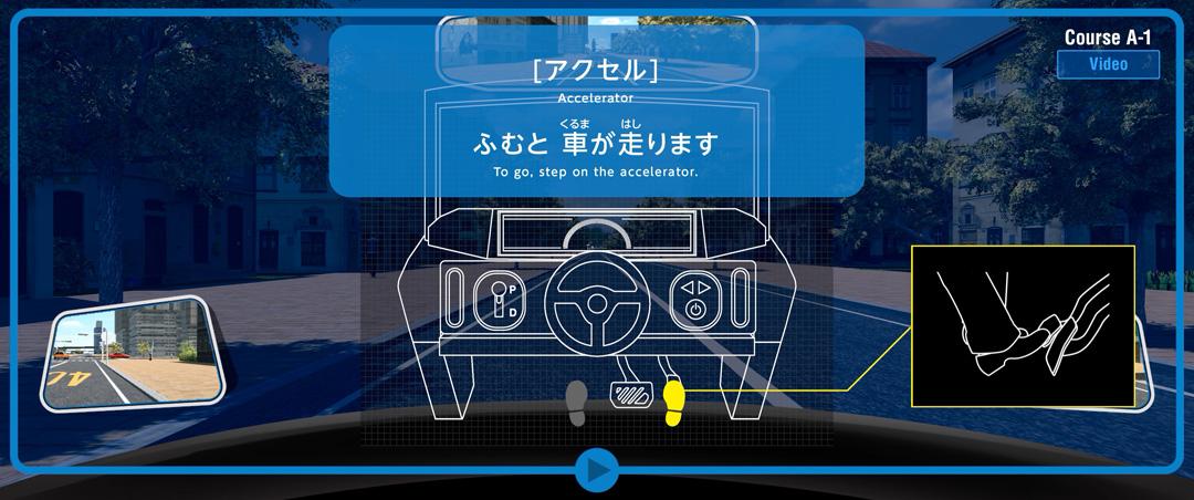 ドライビングシミュレーターの表示イメージ(1)